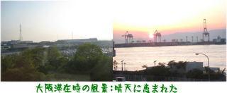 大阪風景.jpg