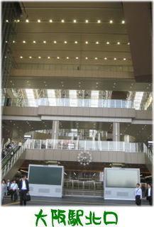 大阪駅.jpg