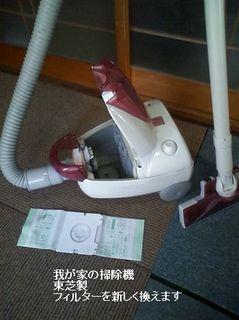 我が家の掃除機.jpg
