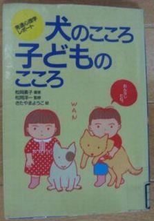 犬の心子供の心.jpg